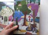 「12の扉」野口美紀×石田敦子の絵本付きCD*6月末まで