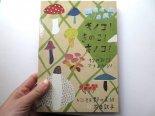 「キノコ!きのこ!きのこ!」野口美紀×石田敦子の絵本付きCD*6月末まで