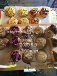 自家製天然酵母パンMagic Flourのパン<予約受付は8月9日もしくは予約数に達しましたら終了*発送不可>