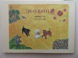 「三匹の犬の日記」*与謝野晶子 文*つよしゆうこ絵*つよしゆうこサインとイラスト入り