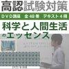 「科学と人間生活」のエッセンスDVD講座 DVD全48巻+専用テキスト全4冊セット