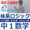 体系ロジック中1数学DVD講座 〜教科書基本レベルから教科書応用レベルまで DVD全36巻セット