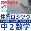 体系ロジック中2数学〜教科書基本から応用まで 全48講+テキスト4冊