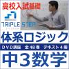 体系ロジック中3数学DVD講座 〜教科書基本レベルから教科書応用レベルまで DVD全48巻セット