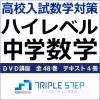 ハイレベル中学数学〜高校入試数学対策 全48講+テキスト4冊