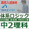 体系ロジック中2理科DVD講座〜教科書基本レベルから教科書応用レベルまで DVD全48巻セット