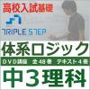 体系ロジック中3理科DVD講座〜教科書基本レベルから教科書応用レベルまで DVD全48巻セット