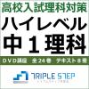 ハイレベル中1理科DVD講座〜高校入試対策 DVD全24巻セット