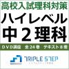 ハイレベル中2理科DVD講座〜高校入試対策 DVD全24巻セット