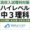 ハイレベル中3理科DVD講座〜高校入試対策 DVD全24巻セット