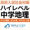 ハイレベル中学地理DVD講座〜高校入試対策 DVD全24巻セット