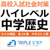ハイレベル中学歴史DVD講座〜高校入試対策 DVD全24巻セット