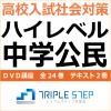 ハイレベル中学公民DVD講座〜高校入試対策 DVD全24巻セット