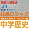 体系ロジック「中学歴史」 授業動画 全48講+テキスト3冊セット
