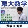 <img class='new_mark_img1' src='https://img.shop-pro.jp/img/new/icons12.gif' style='border:none;display:inline;margin:0px;padding:0px;width:auto;' />東大数学3(理系)対策〜トップレベル数学講座  DVD全24巻+専用テキスト全2冊セット【東京大学・京都大学・東京工業大学・一橋大学・国公立大医学部受験生のための合格ゼミ】