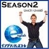【イングリッシュスコーレ Season2】小学生のための英語学習講座2