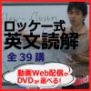 【英語】「ロッケー式英文読解」 授業動画 全39講+専用テキスト4冊