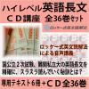 ハイレベル英文読解CD講座 CD全36巻+専用テキスト全6冊セット