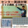 センター英語対策DVD講座 DVD全36巻+専用テキスト全3冊セット