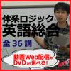 【英語】「体系ロジック英語総合」 授業動画 全36講+専用テキスト3冊