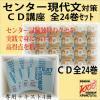 センター国語・現代文対策CD講座  CD全24巻+専用テキスト全4冊セット