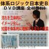 体系ロジック「日本史B」DVD講座 DVD全48巻+専用テキスト全4冊セット