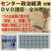 センター政治経済 対策 DVD講座 DVD全36巻+専用テキスト全3冊セット