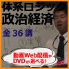【政経】「体系ロジック政治経済」 授業動画 全36講+専用テキスト全3冊セット