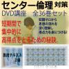 センター倫理 対策DVD講座 DVD全36巻+専用テキスト全3冊セット