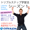 トリプルステップ「英語」学習法 シーズン1