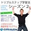 トリプルステップ「英語」学習法 シーズン2