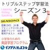トリプルステップ「英語」学習法 シーズン3