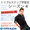 トリプルステップ「英語」学習法 シーズン4