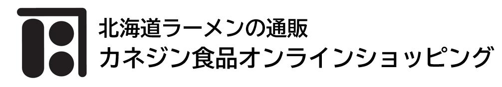 北海道ラーメンの通販・カネジン食品オンラインショッピング