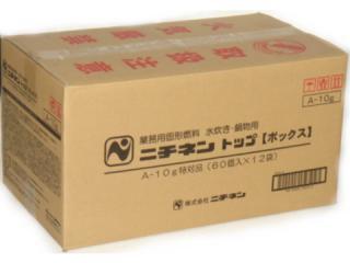 ニチネン固形燃料 トップ・ボックスA(アルミ箔付) 10g 1ケース[720個:60個入×12袋]