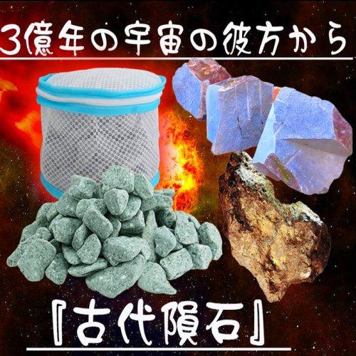 古代隕石 3kg