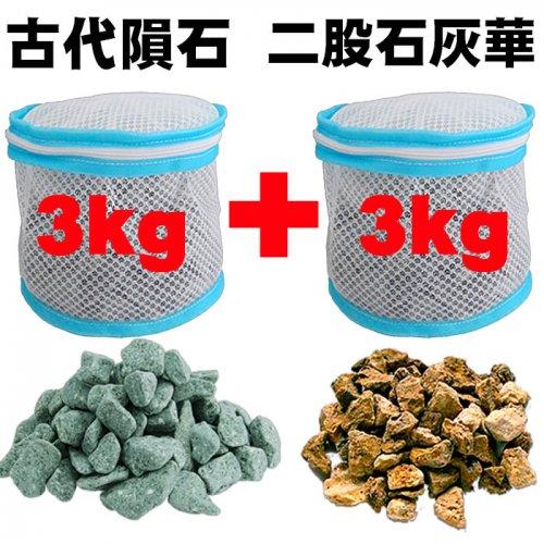 古代隕石3kg+二股石灰華3kg セット