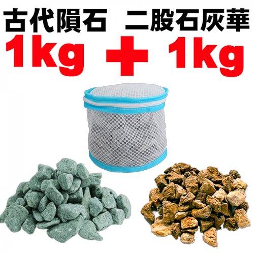 古代隕石1kg+二股石灰華1kg セット