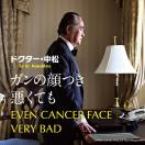 ガンの顔つき悪くても(CD)