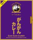 がんがんカレー Gan Gan Curry (3食セット)