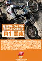 07全日本選手権R1関東