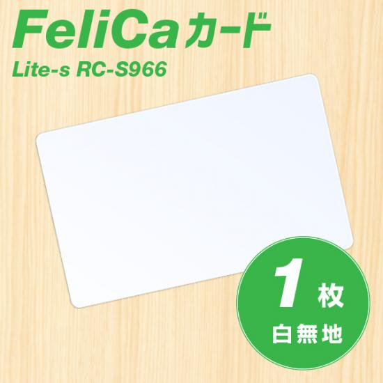 FeliCa [フェリカ] カード Lite-S (無地) 1枚