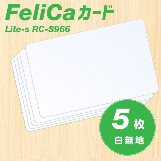 FeliCa カード Lite-S (無地) 5枚セット