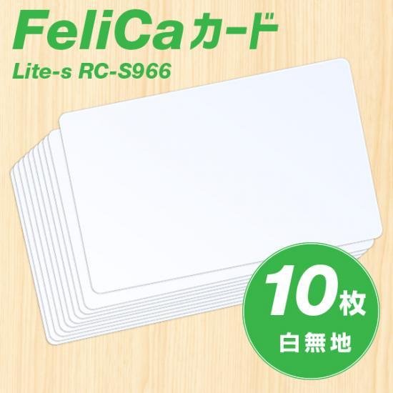 FeliCa [フェリカ] カード Lite-S (無地) 10枚セット
