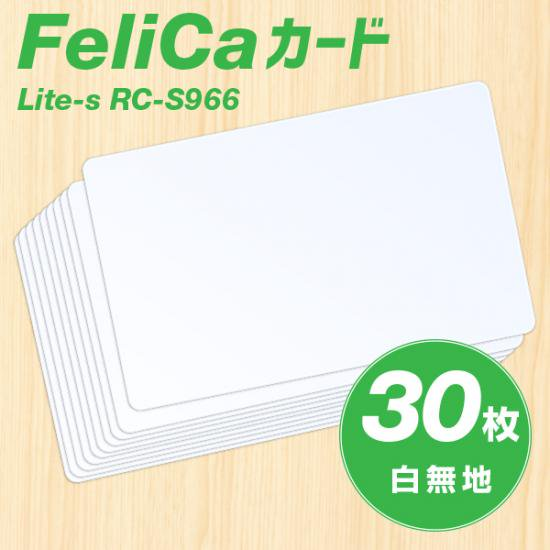 FeliCa [フェリカ] カード Lite-S (無地) 30枚セット
