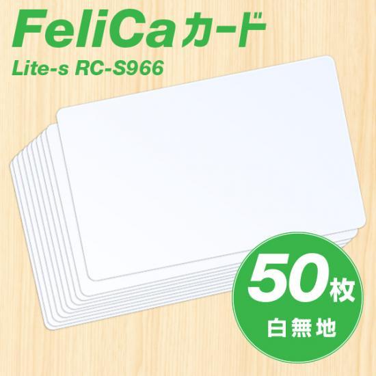 FeliCa カード Lite-S (無地) 50枚セット