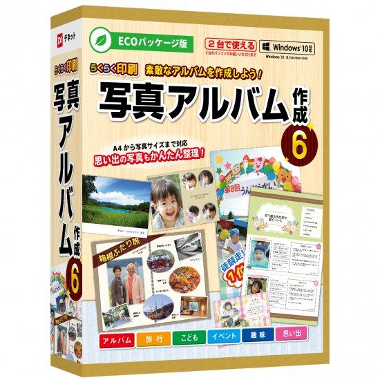 らくらく印刷写真アルバム作成6