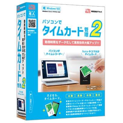 パソコンでタイムカード管理2