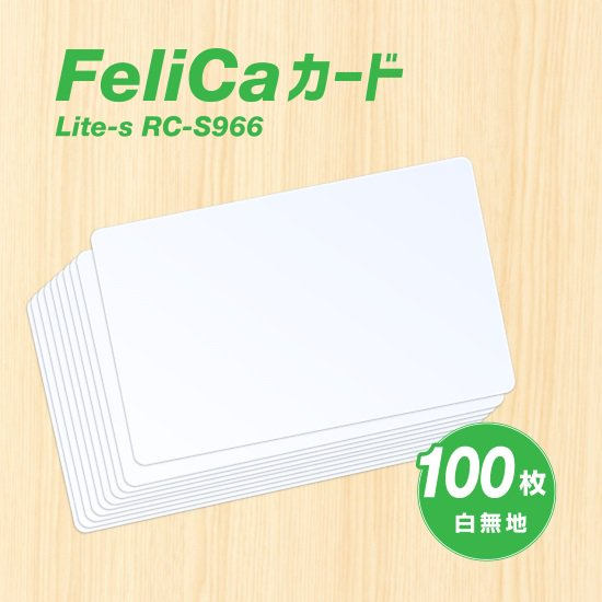 FeliCa [フェリカ] カード Lite-S (無地) 100枚セット