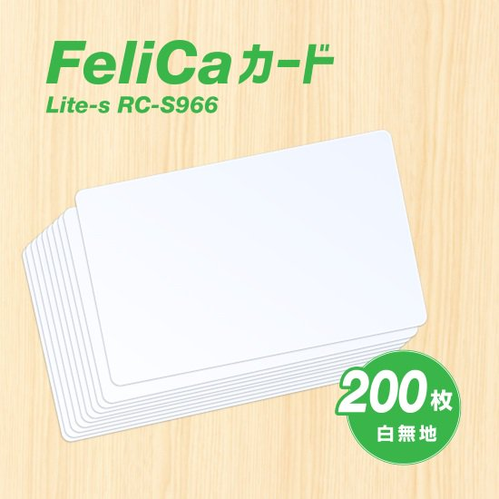FeliCa [フェリカ] カード Lite-S (無地) 200枚セット